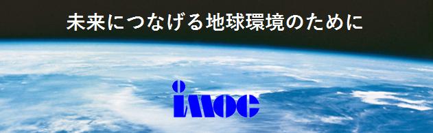 気象 海洋 会社 国際 株式